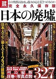 完全永久保存版 日本の廃墟 (別冊宝島 1958 カルチャー&スポーツ)
