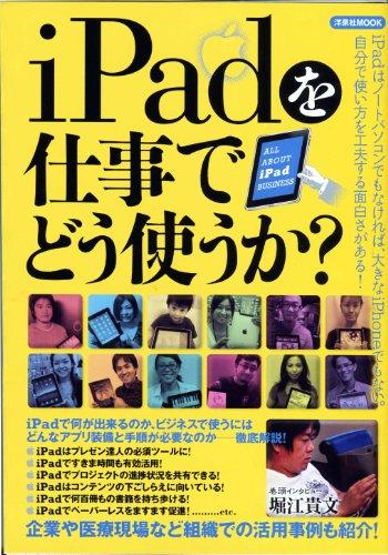 iPadを仕事でどう使うか? (洋泉社MOOK)