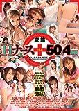 変態HナースFILE50人4時間 [DVD]