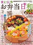 まいにちお弁当日和 No.2 (2011)—お弁当作りのモチベーションアップ・マガジン (イカロス・ムック)