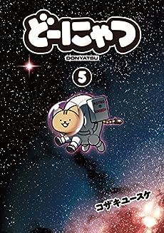 どーにゃつ(5) (ヤングガンガンコミックスSUPER)