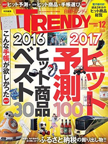 日経TRENDY2016年12月号