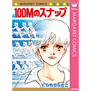 100Mのスナップ (マーガレットコミックスDIGITAL)