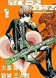 バイオーグ・トリニティ 1 (ヤングジャンプコミックス)