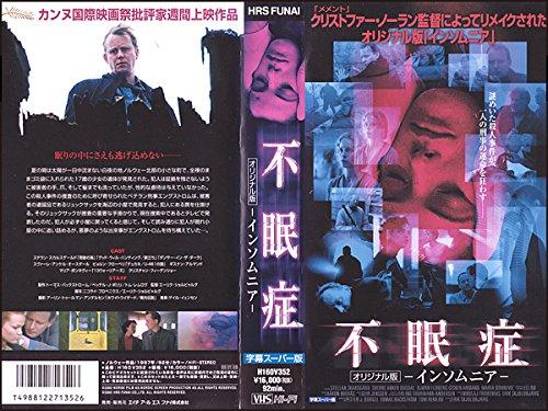 不眠症 -オリジナル版 インソムニア-【字幕版】 [VHS]