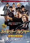 ネイキッド・ソルジャー 亜州大捜査線 [DVD]