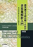 研究論文を読み解くための多変量解析入門 基礎篇: 重回帰分析からメタ分析まで