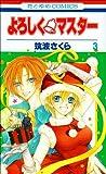 よろしく・マスター 3 (花とゆめCOMICS)