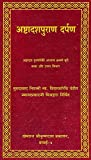 img - for : A Mirror into the 18 Puranas (Khemraj Edition) book / textbook / text book