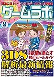 ゲームラボ 2011年 09月号 [雑誌]