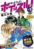 ホイッスル!  Vol.2 都大会白熱編 (TOKUMA FAVORITE COMICS)