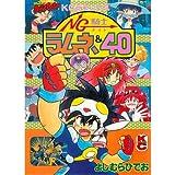 NG騎士ラムネ&40 / よしむら ひでお のシリーズ情報を見る