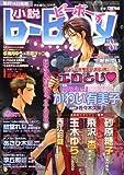 小説 b-Boy (ビーボーイ) 2008年 08月号 [雑誌]