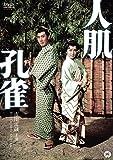 人肌孔雀 [DVD]