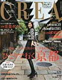 CREA #クレア# 2009年 11月号 [雑誌]
