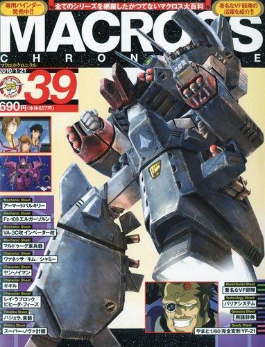 MACROSS CHRONICLE (マクロス・クロニクル) 2010年 1/21号 [雑誌]