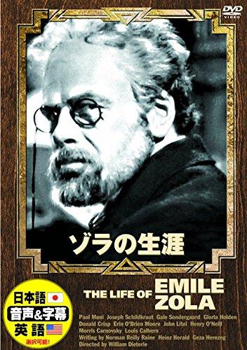 ゾラの生涯 日本語吹替版 ポール・ムニ ジョセフ・シルドクラウト DDC-024N [DVD]