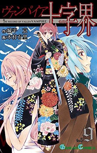 ヴァンパイア十字界9巻 (デジタル版ガンガンコミックス)