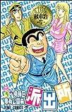 こちら葛飾区亀有公園前派出所 167 (ジャンプコミックス)
