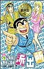 こちら葛飾区亀有公園前派出所 第167巻 2009年11月04日発売
