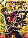 ギター・マガジン 超絶ギタリスト養成ギプス 孤高のクラシック名曲編  (CD付き) (リットーミュージック・ムック)