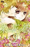 菜の花の彼─ナノカノカレ─ 9 (マーガレットコミックス)