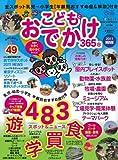 こどもとおでかけ365日 2011関西版 (ぴあMOOK関西 ぴあファミリーシリーズ)