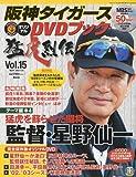 阪神タイガース オリジナルDVDブック 猛虎烈伝 2009年 10/8号 [雑誌]