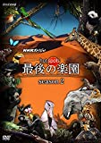 NHKスペシャル ホットスポット 最後の楽園 season2 DVD BOX[DVD]