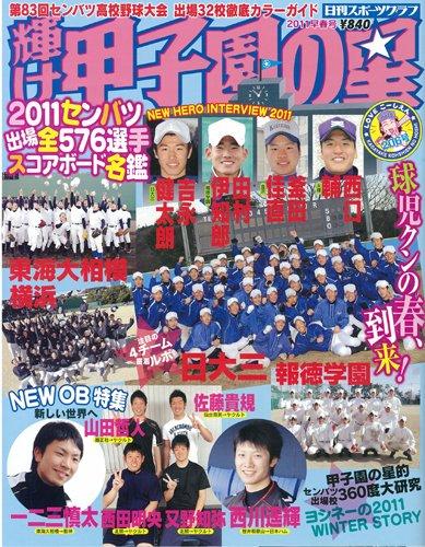 輝け甲子園の星2011早春号 (NIKKAN SPORTS GRAPH)