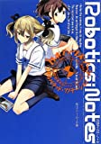 ROBOTICS;NOTES    1 キルバラッド・アノテーション (角川スニーカー文庫)