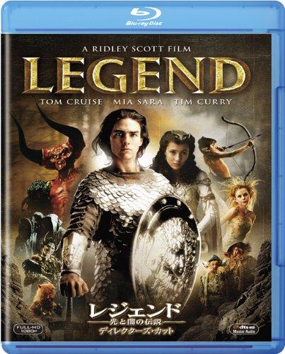 レジェンド/光と闇の伝説(1985)