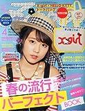 Zipper (ジッパー) 2014年 04月号 [雑誌]