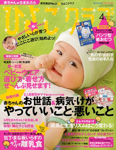 ひよこクラブ 2010年 04月号 [雑誌]