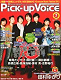 Pick-Up Voice (ピックアップヴォイス) 2013年 07月号 [雑誌]