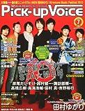 Pick-Up Voice (ピックアップヴォイス) 2013年 07月号 [雑誌]
