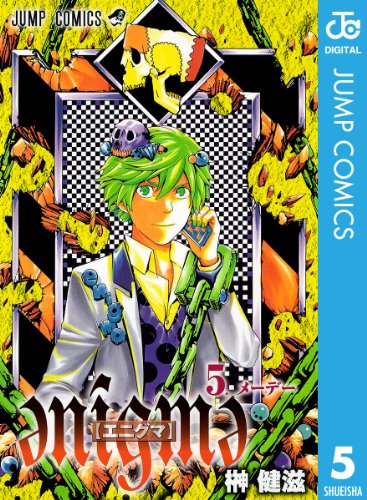 enigme【エニグマ】 5 (ジャンプコミックスDIGITAL)