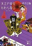 大江戸妖怪かわら版3 封印の娘 (講談社文庫)