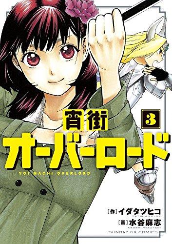 宵街オーバーロード 3 (サンデーGXコミックス)