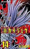 ハカイジュウ(14)(少年チャンピオン・コミックス)
