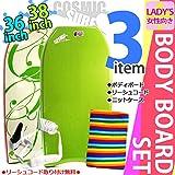 ∴ 【レディース ボディボード 3点 セット】【36インチ / 38インチ】 COSMIC SURF(コスミックサーフ) 【ボディーボード / ニットケース / リーシュコード】 女性用 ライム SPLASH-WSET3-LIM-36
