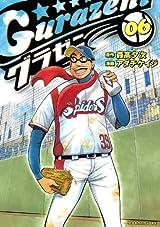 プロ野球の裏側を描く「グラゼニ」第6巻は最大の見せ場・契約更改