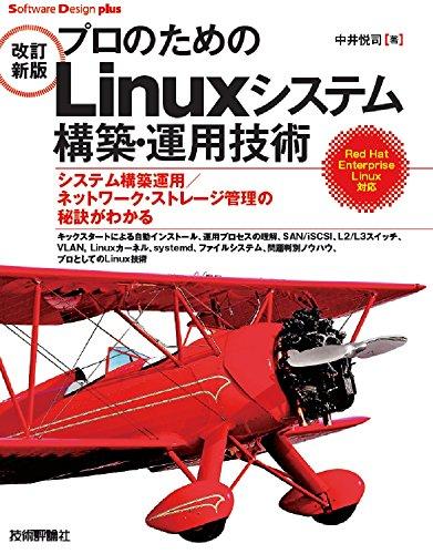 [改訂新版]プロのためのLinuxシステム構築・運用技術 (Software Design plus)