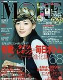MORE (モア) 2009年 12月号 [雑誌]
