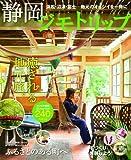 静岡ジモトリップ (2014年版)