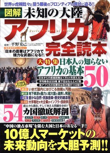 図解 未知の大陸アフリカ完全読本 (綜合ムック)