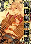 向ヒ兎堂日記  2 (BUNCH COMICS)