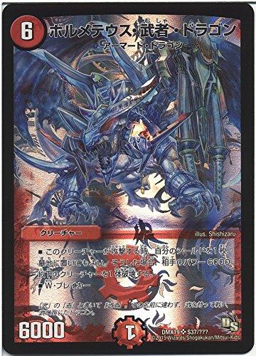 デュエルマスターズ ボルメテウス・武者・ドラゴン(スーパーレア)/スーパーレア100%パック(DMX19)/ ドラゴン・サーガ/シングルカード