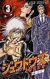 ジュウドウズ 3 (ジャンプコミックス)