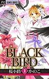 BLACK BIRD(10) (フラワーコミックス)